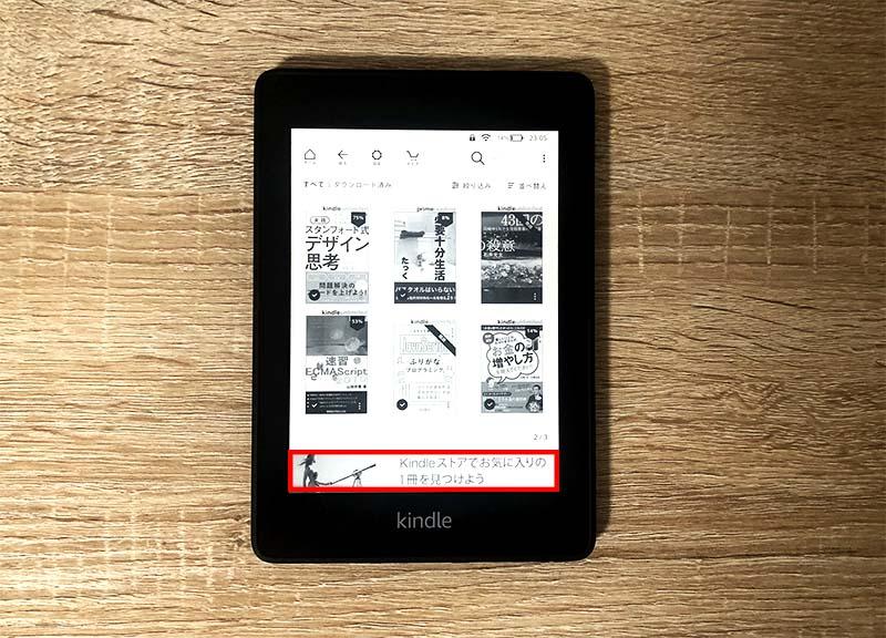 『Kindle Paperwhite』の広告の場所