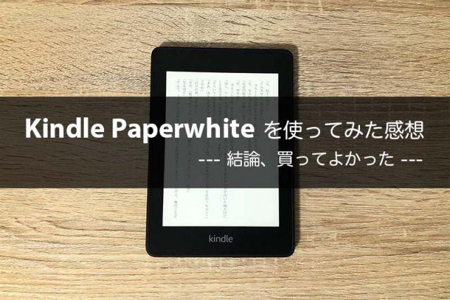 Kindle Paperwhiteを使ってみた感想、結論買ってよかった