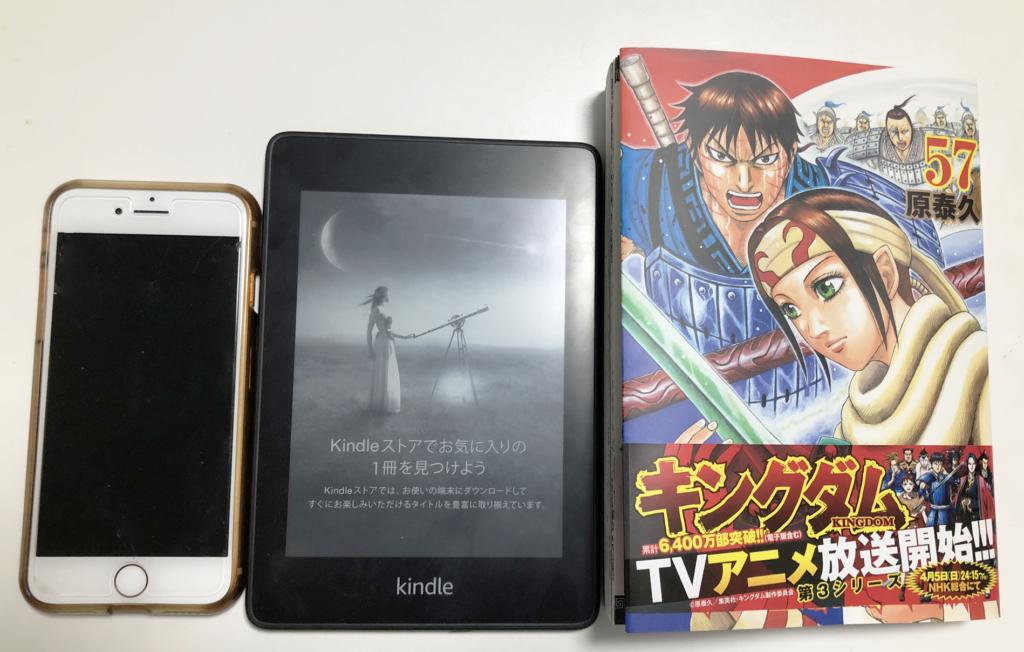iPhoneX, Kindle Paperwhite, マンガのサイズ比較