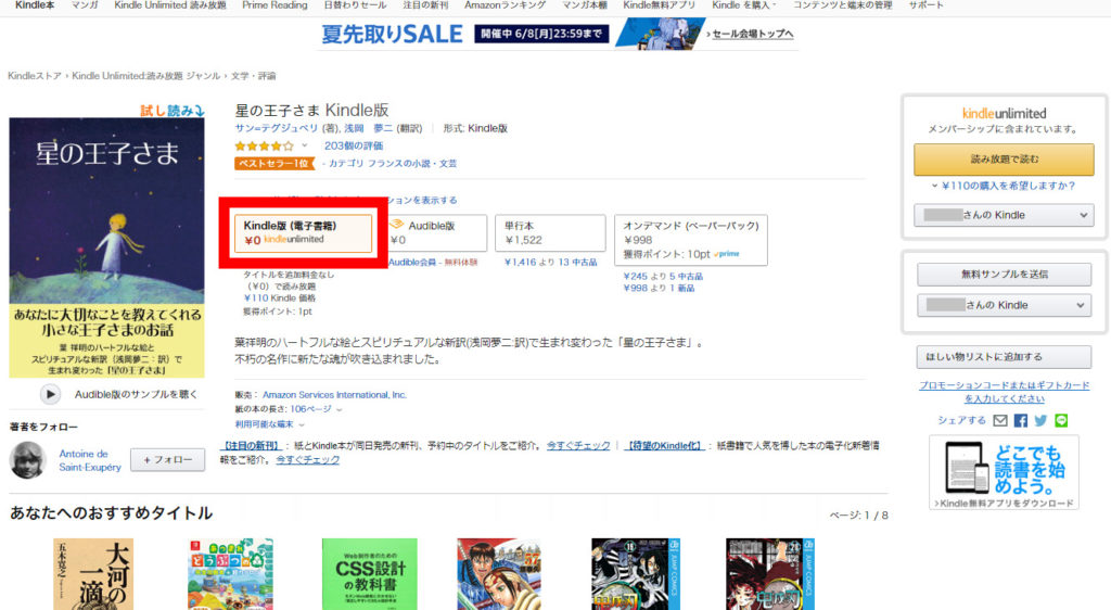 1.Kindle版(電子書籍)の本を選ぶ