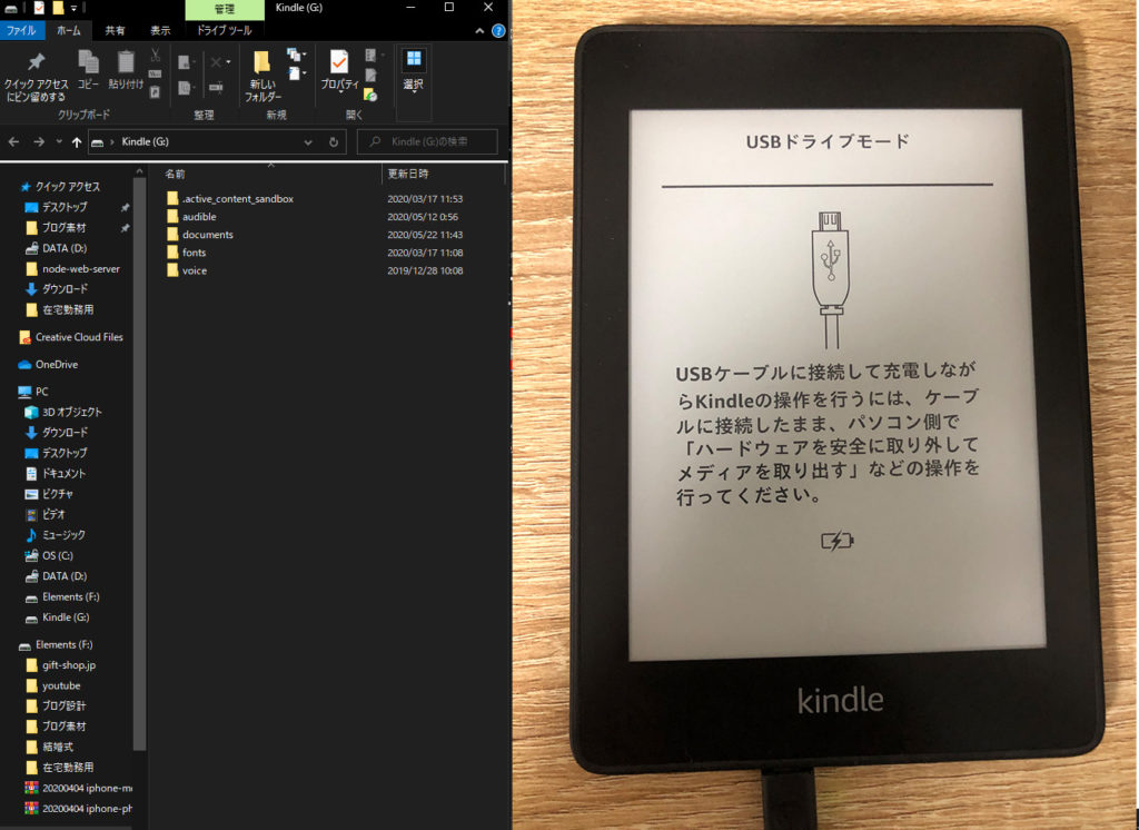 7.『Kindle端末 』 をパソコンに接続する