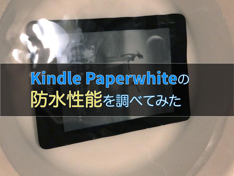 【延長保証がおすすめ】Kindle Paperwhiteの防水性能を調べてみた【第10世代】