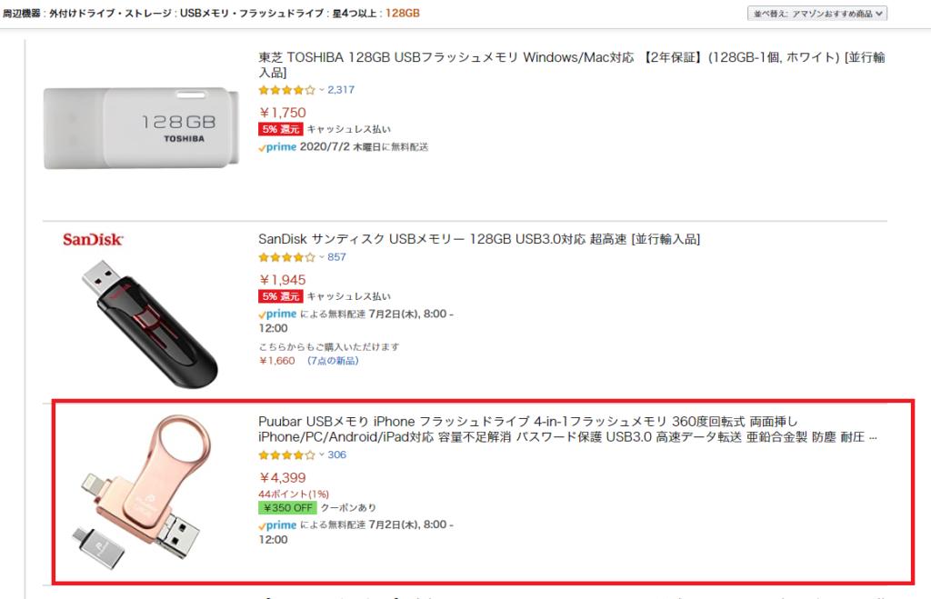 AmazonでUSBカテゴリ を『評価★4以上 128GB 』 で絞り込むと上位3位
