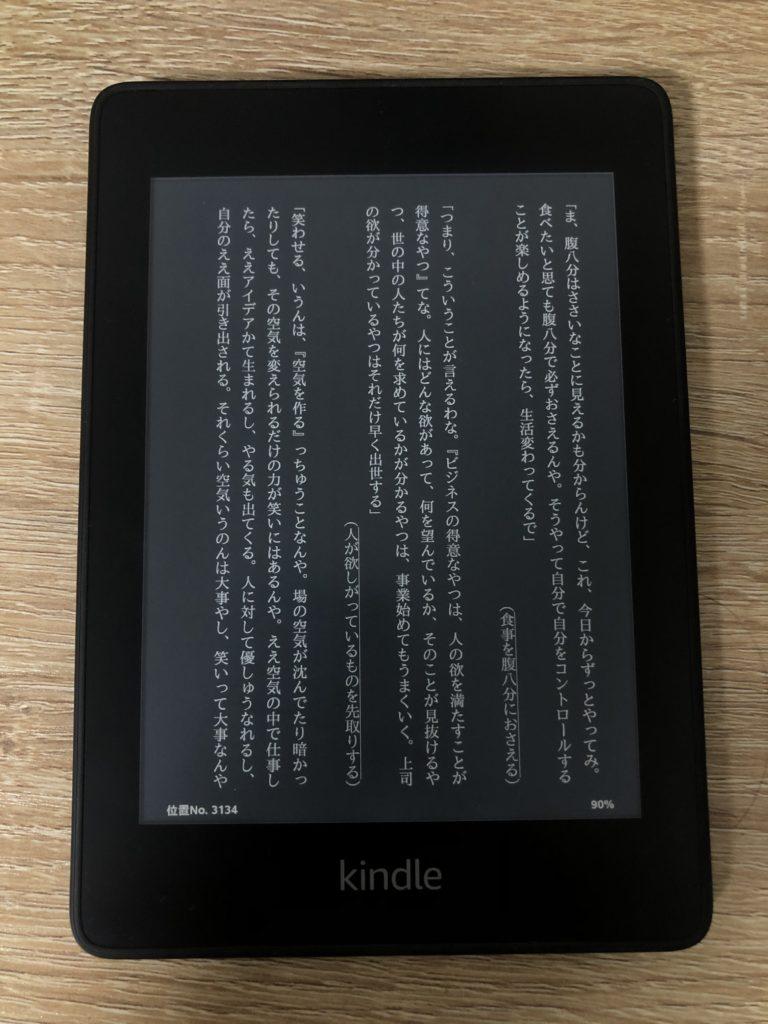 Kindle Paperwhiteのダークモードの読書画面はこんな感じで見やすい
