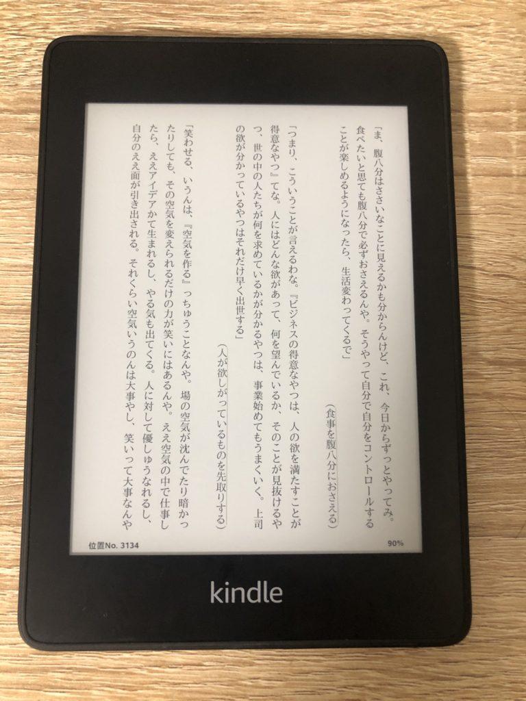 ダークテーマを解除した普通Kindle Paperwhiteの画面はこんな感じ!